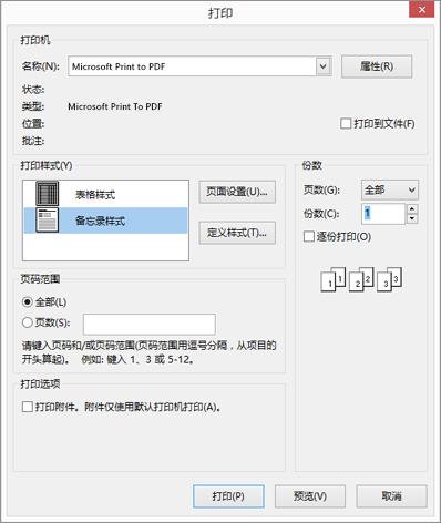 "Outlook""打印""对话框打印机选项"