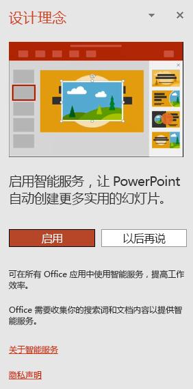 显示调用 PowerPoint 设计器时出现的初始消息