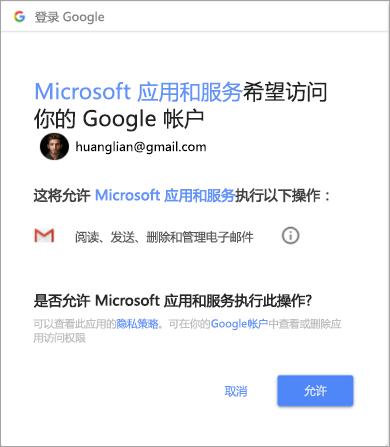 显示在 Outlook 中访问 gmail 帐户的权限窗口