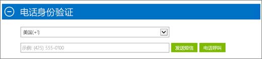 """Azure 订阅注册的""""通过电话进行身份验证""""部分的屏幕截图,用户可在其中提供电话号码,选择通过短信或电话呼叫接收确认代码。"""
