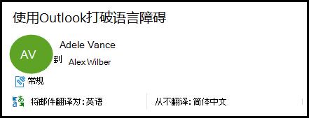显示从简体Outlook翻译为英语的翻译服务的电子邮件头。