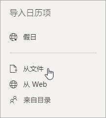 """""""从文件导入""""选项的屏幕截图"""