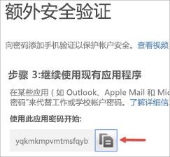 """可将应用密码复制到剪贴板的""""复制""""图标图像。"""