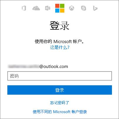显示的 Microsoft 帐户登录屏幕的屏幕截图