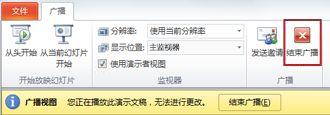 """当 powerpoint 2010 中显示幻灯片放映时,显示""""广播""""选项卡。"""