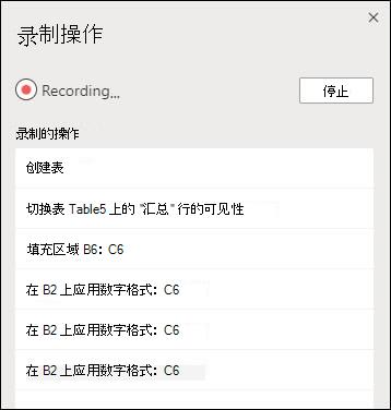 录制 Office 脚本后,你将看到每个步骤功能的说明。