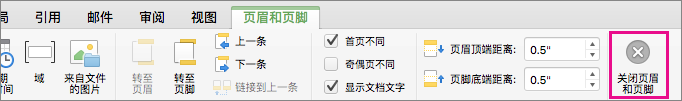 """要停止编辑文档的页眉或页脚,请单击""""关闭页眉和页脚""""。"""