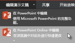 在 PowerPoint Online 中打开