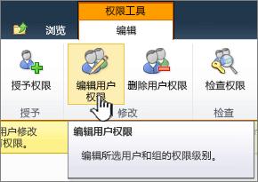 编辑用户权限