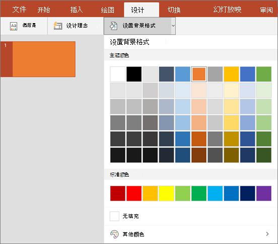 显示 PowerPoint 中的设计选项卡上的设置背景格式选项。