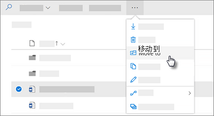 "OneDrive for Business 中的 ""移动到"" 命令的屏幕截图"