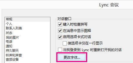 """Lync'常规'选项窗口部分的屏幕截图,其中已选择了'更改字体'按钮"""