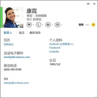 您可以通过在 Word 中单击批注者的照片来打开的联系人卡片的示例。