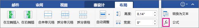 """当窗口较宽时,公式将出现在""""布局""""选项卡本身上,而不是在""""数据""""菜单上。"""