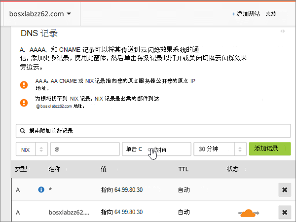 Cloudflare-最佳实践-配置-2-2
