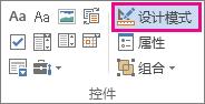 开发工具模式设计按钮
