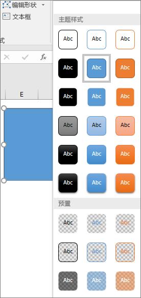 显示 Excel 2016 for Windows 中新的预设样式的形状样式库
