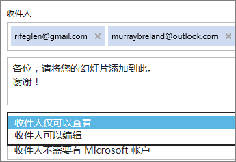 在邀请电子邮件中选择所需的仅查看和登录选项