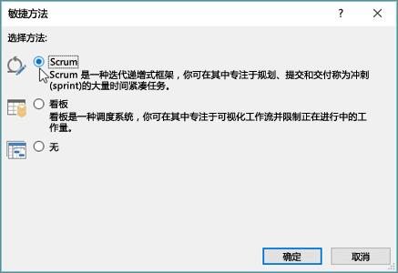 敏捷方法对话框的屏幕截图