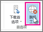 """Outlook 2013 中的""""脱机工作""""按钮"""