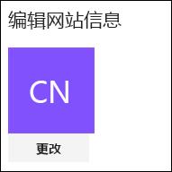 显示用于更改网站徽标的 SharePoint 对话框的屏幕截图。