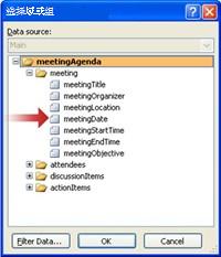 """在""""选择域或组""""对话框中选择""""meetingDate""""域"""