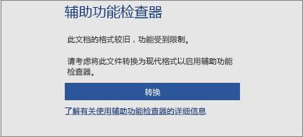 辅助功能消息,它请你考虑将文件转换为新式格式以便利用所有辅助功能