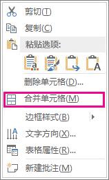 右键单击快捷菜单以合并表格单元格