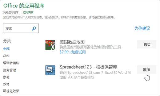 屏幕截图显示 Office 加载项,您可以选择的页面或 Excel 加载项的搜索。