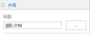 """将默认文档库的标题更改为""""团队文档"""""""