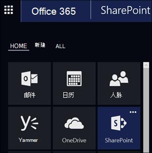 在 Office 365 应用启动器中的 SharePoint 磁贴