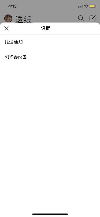 推送 Yammer 移动配置文件设置