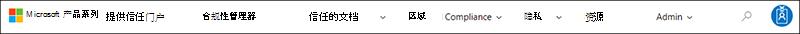 与区域合规性加法 STP 菜单