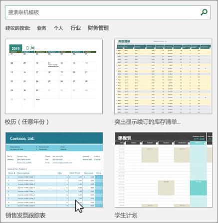 Excel 模板