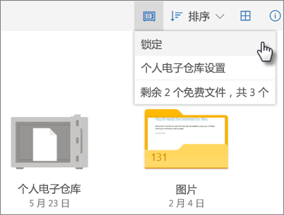 OneDrive 中的锁定个人保管库的屏幕截图