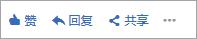 显示操作栏,可以在 Yammer 中的任何邮件