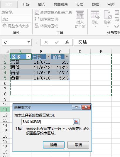 删除调整表格中的行或列
