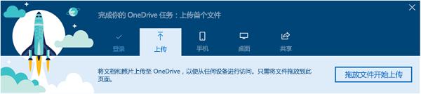 在 Office 365 中首次使用 onedrive for business 时显示的 onedrive 引导教程的屏幕截图