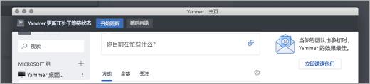 Yammer 应用 Updates_C3_201788154630