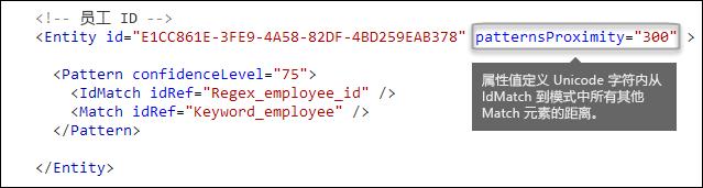 XML 标记,显示 patternsProximity 属性