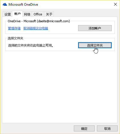 """一幅屏幕截图,显示的内容为光标悬停在 OneDrive 设置菜单中""""帐户""""选项卡的""""选择文件夹""""按钮上。"""