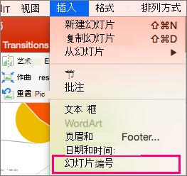 """显示 PowerPoint 2016 for Mac 中的""""插入""""菜单"""