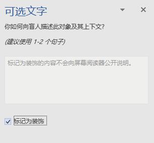 "Word Win32 的装饰元素""替换文字""窗格"