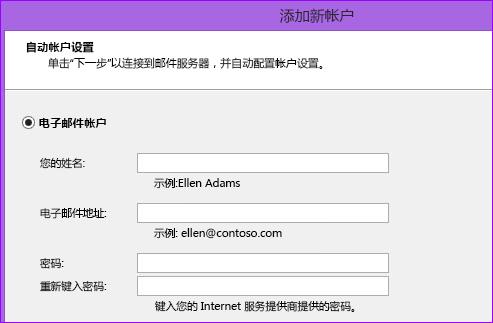 在 Outlook 2010 中添加姓名和电子邮件地址