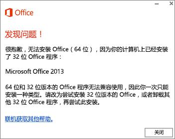 """""""无法在 64 位 Office 上安装 32 位 Office""""错误消息"""