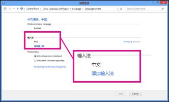 在 Windows 8 中添加输入法