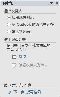 在 Word 中,邮件合并任务窗格打开时您选择邮件合并组中的步骤的邮件合并向导