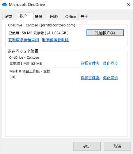 屏幕截图:OneDrive 同步客户端中的帐户设置。