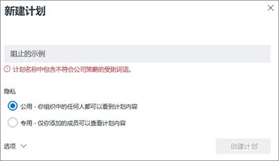 屏幕截图: 组命名策略-创建新计划阻止示例