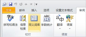 "Outlook 功能区""同义词库""图标"